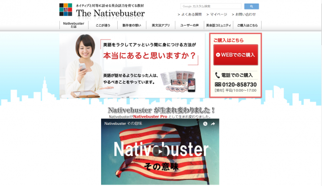 Nativebuster_TOP1
