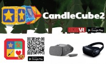 『CandleCube2』Google Daydream対応のVRゲームアプリ(Androidアプリ)