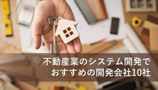 real-estate_system_companies2